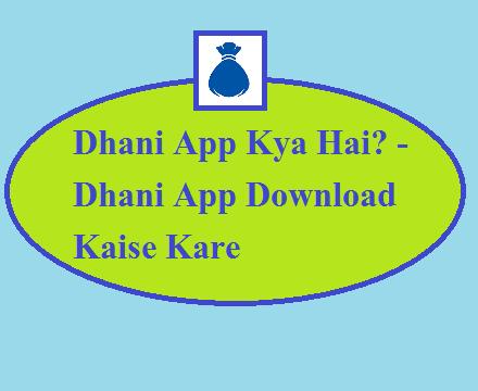 Dhani App Kya Hai? - Dhani App Download Kaise Kare