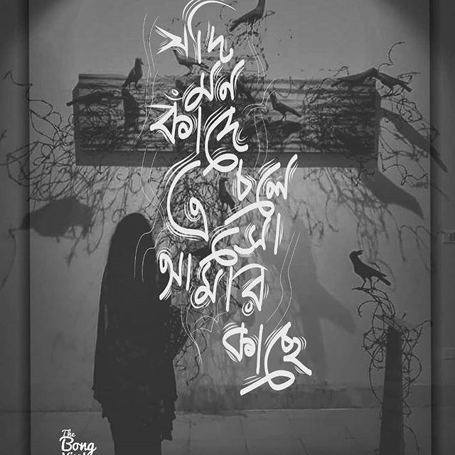Bangla Kobita - বাংলা কবিতা ঃ Premer Kobita Valobasar Kobita | Love Poem Bangla