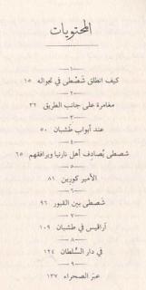 محتويات رواية عالم نارينيا - الحصان وصبيم