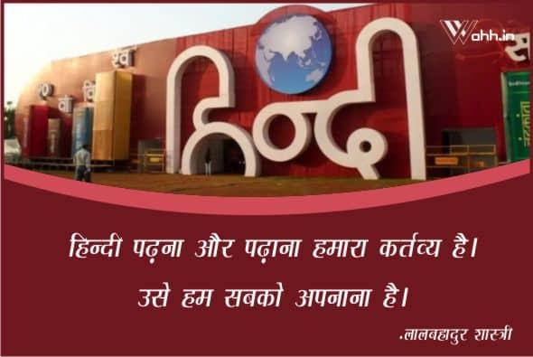 World Hindi Day Status For Whatsapp