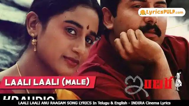 LAALI LAALI ANU RAAGAM SONG LYRICS In Telugu & English - INDIRA Cinema Lyrics
