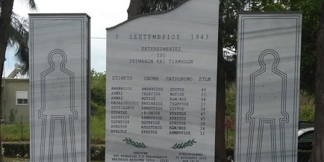 Ο Δήμος Πάργας και η Τοπική Κοινότητα Σταυροχωρίου τίμησαν την μνήμη των θυμάτων της άνανδρης εκτέλεσης κατοίκων του χωριού, που πραγματοποιήθηκε στις 3/9/1943 από τις Γερμανικές δυνάμεις κατοχής και τους συνεργάτες τους.