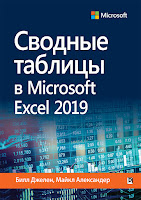 книга Билла Джелена и Майкла Александера «Сводные таблицы в Microsoft Excel 2019» - читайте о книге в моем блоге