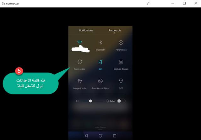 شاشة هاتفك المكبيوتر بدون برامج 3.png