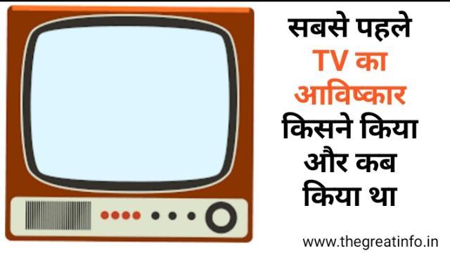 Television का आविष्कार किसने किया और कब किया था in Hindi
