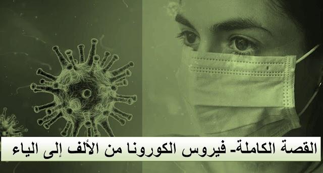 القصة الكاملة - فيروس الكورونا من الألف إلى الياء -فيديو-