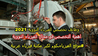 تخصص الفيزياء النووية 2021