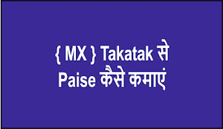 MX Takatak Se Paise Kaise Kamaye, How To Earn Money On MX Takatak