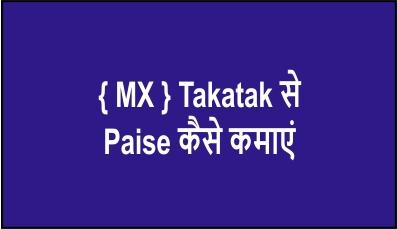 { MX } Takatak से Paise कैसे कमाएं | All Details