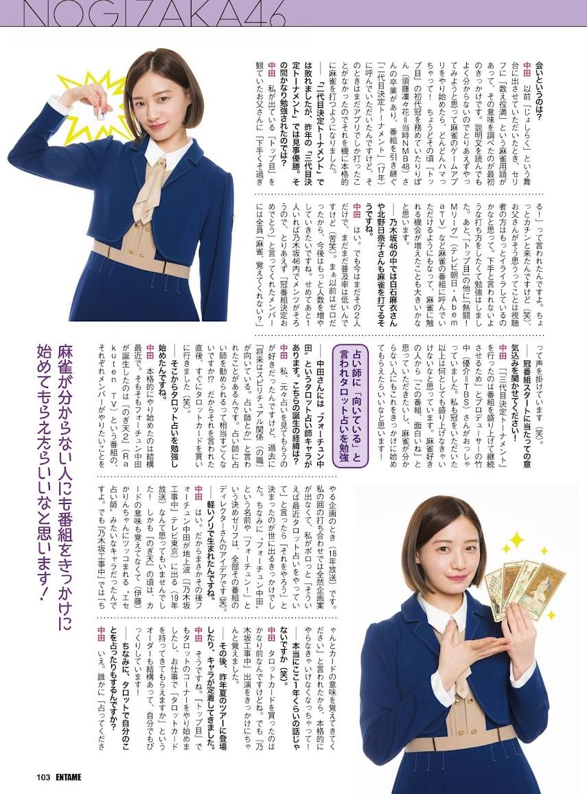 [ENTAME] 2020.03 Yokono Sumire, Nagisa Shibuya, Miru Shiroma, Rei Jonishi & othersReal Street Angels