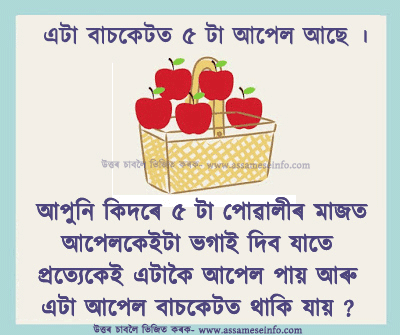Assamese Funny Puzzle