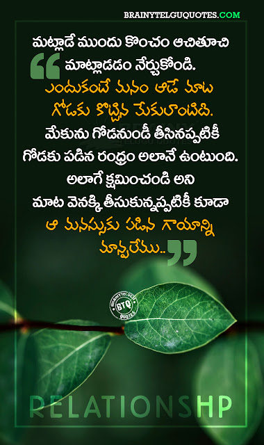 telugu relationship quotes-words on life in telugu-telugu relationship best words
