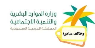 وظائف وزارة الموارد البشرية السعودية للعمل عن بعد يناير 2021
