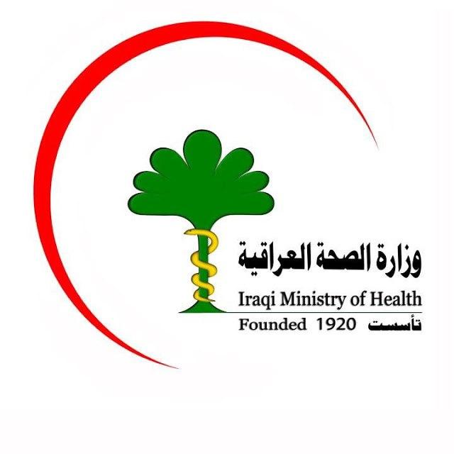 وزارة الصحة : تعلن الموقف الوبائي لفايروس كورونا بالعراق اليوم؟
