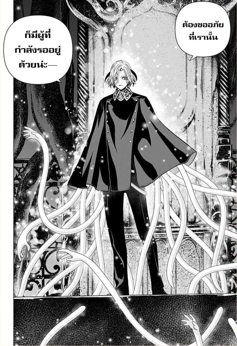 อ่านการ์ตูน Ghost Girl ตอนที่ 18 หน้าที่ 18