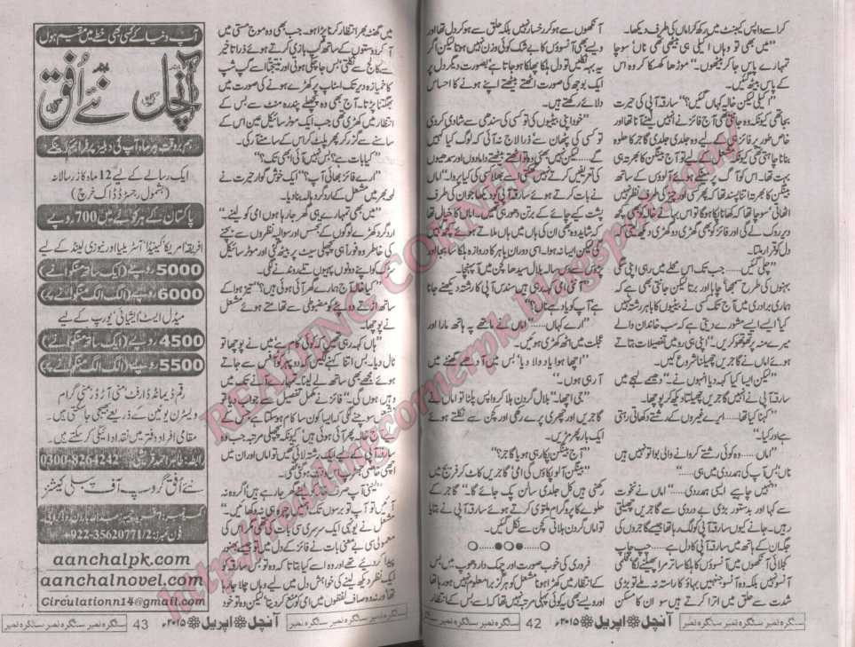Laal Jora is a Novelette written By Fakhra Gul about the old