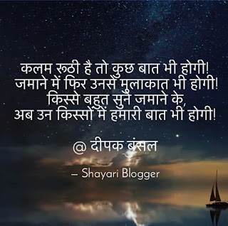 LOVE SHAYARI!SAD SHAYARI