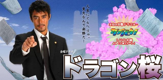 Dragon Zakura Episode 01 – 11 BATCH Subtitle Indonesia