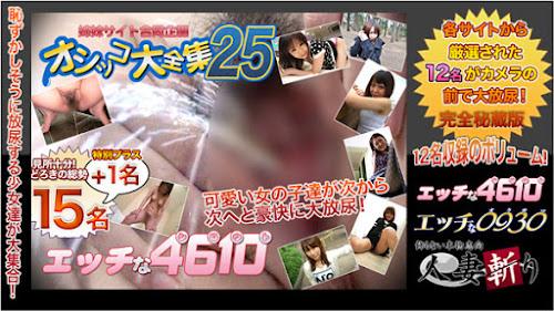 H4610_ki190817_cover