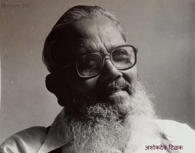 मे-ह्या-रि-आ-द-डे, अप्पा! (Ashokdev Tilak's Birth Centenary)