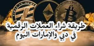 كيفية شراء العملات الرقمي في الإمارات (اهم 5 خطوات لتبدأ شراء العملات للتداول في دبي و UAE اليوم)