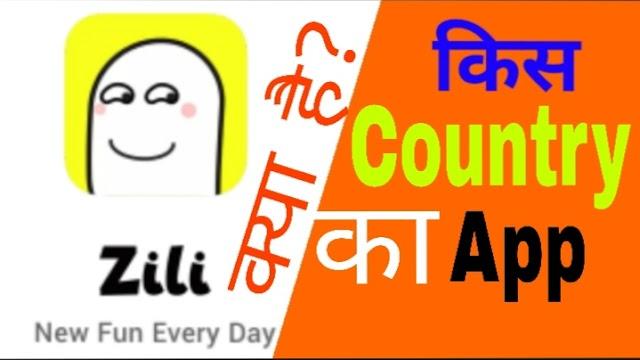 Zili App क्या है:- Zili App किस देश का है?