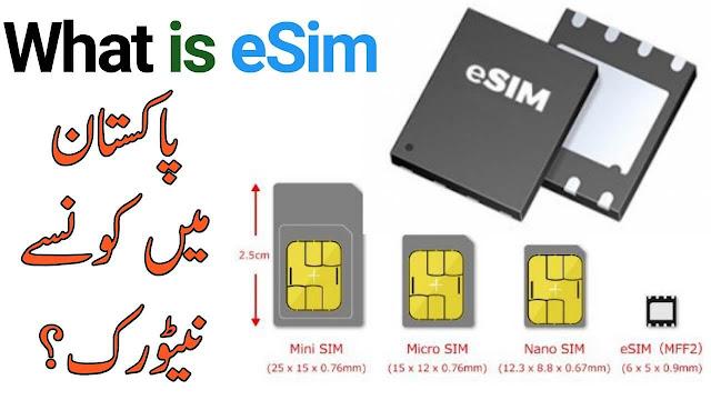 تقنية الـ E-SIM قريباً في السعودية.. اليكم التوقيت!