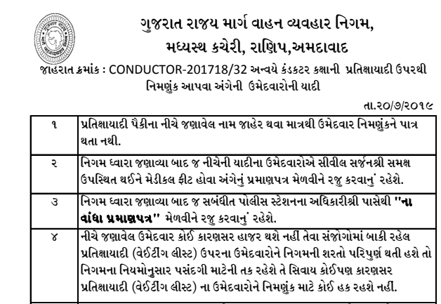gsrtc conductor selected candidates