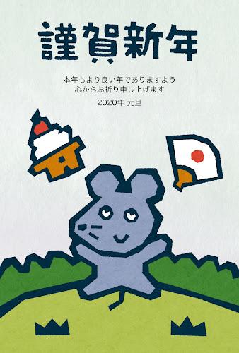 扇子と鏡餅とネズミの版画年賀状(子年)