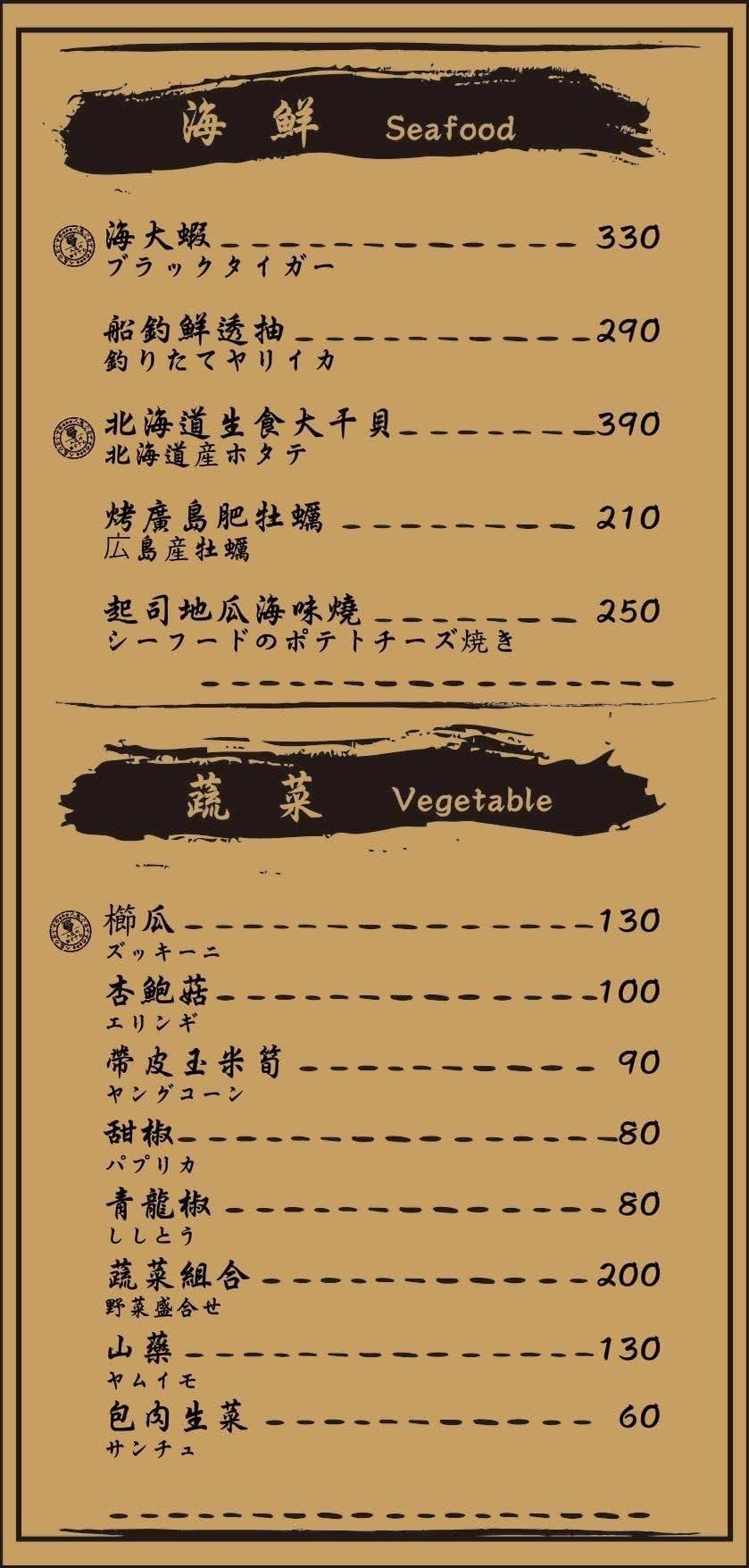※大鼓熟成燒肉專門店菜單