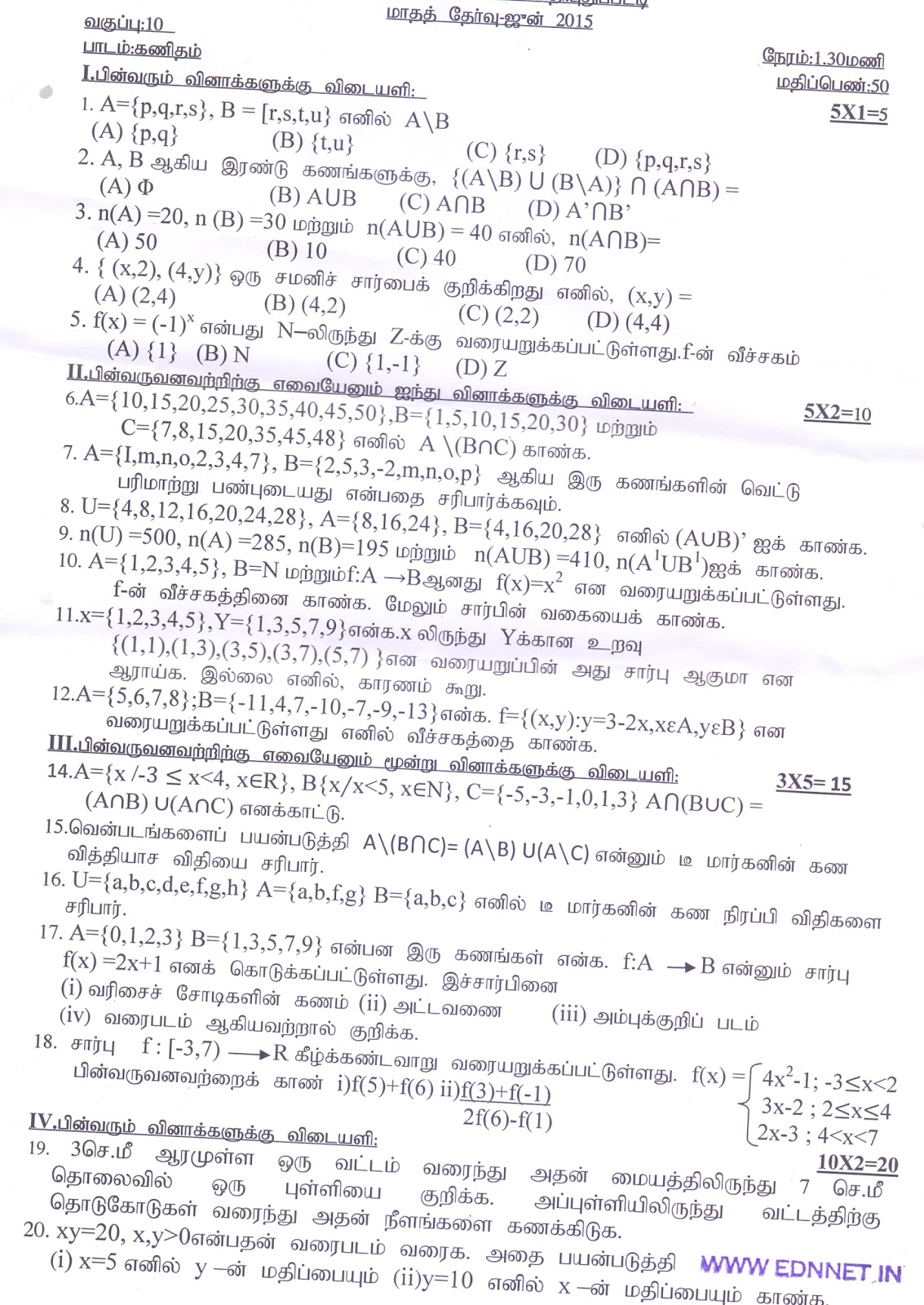 SSLC MATHS T/M JUNE MONTHLY TEST MODEL QUESTION PAPER