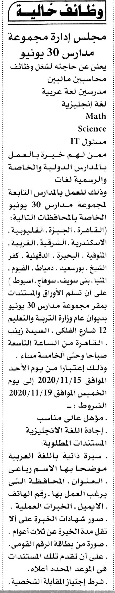 يذكر ان مدارس 30 يونيو  هي المدارس التابعة لجماعة الإخوان الإرهابية، وتم التحفظ عليها من قبل وزارة التربية والتعليم، وذلك تنفيذا لحكم القضاء بوضع ممتلكات جماعة الإخوان الملسلمين سواء أفراد أو جماعات.