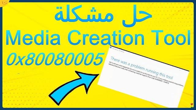 اداة تثبيت ويندوز 10 media creation tool
