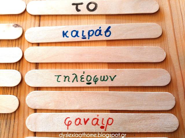 ξυλάκια, λέξεις, κατάληξη, μπερδεμένη, δυσορθογραφία