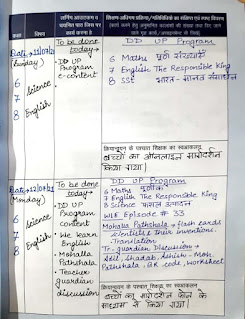 Epathshala Teacher Diary for  Upper Primary ka master   शिक्षक डायरी उच्च प्राथमिक स्तर 01 जुलाई से 31 जुलाई 2021