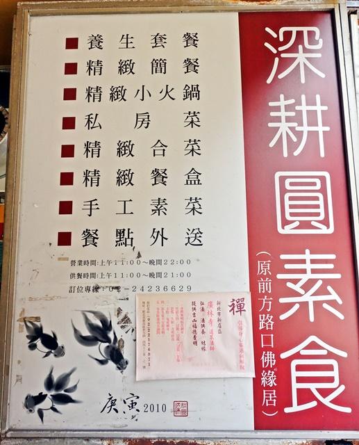 深耕圓素食菜單~基隆素食熱炒