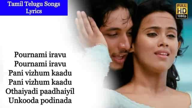 Tamil Old Song Moongil Thottam Song Lyrics