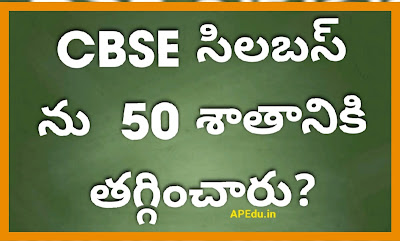 CBSE syllabus reduced to 50 percent?
