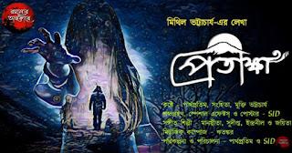 Pratikhha-By-Rahasyer Andhokare