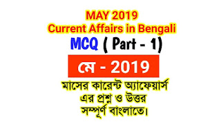 May current affairs in Bengali