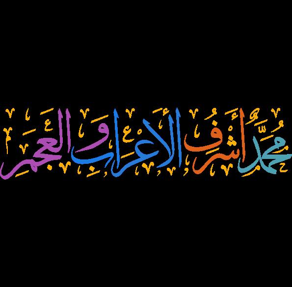 muhamad asharaf al'aerab waleajam arabic calligraphy illustration vector color transparent download free eps svg