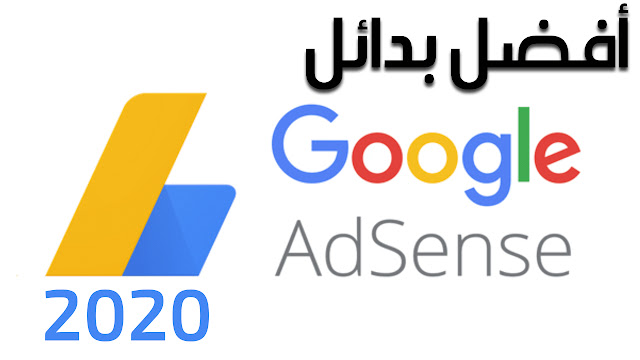 بدائل جوجل ادسنس