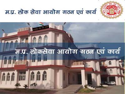 मध्य प्रदेश लोक सेवा आयोग गठन एवं कार्य | MPPSC Formation And Work in Hindi