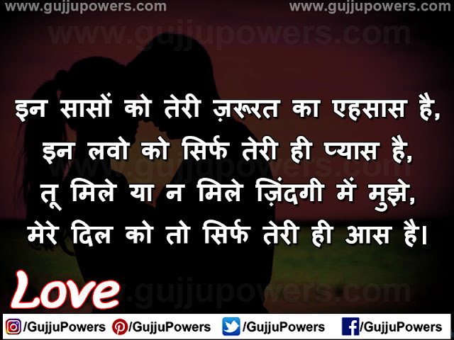 love shayari status two line