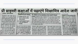 शिक्षामित्रों का पुनः होगा समायोजन प्री प्राइमरी स्कूलों में पढ़ाने का आदेश जारी 30 हजार रुपए प्रतिमाह हो सकता है वेतन shikshamitra samayojan news in hindi