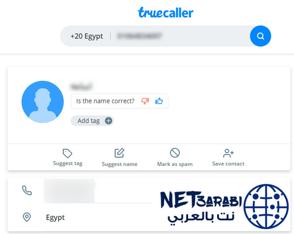 كيفية معرفة من المتصل