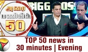 Top 50 News in 30 Minutes | Puthiya Thalaimurai Tv