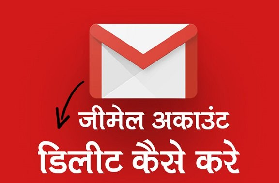 gmail id delete kaise kare