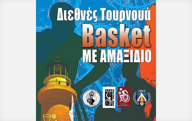 Διεθνές Τουρνουά Μπάσκετ με Αμαξίδιο στην Αλεξανδρούπολη