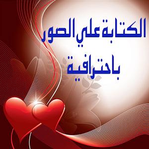 برنامج مجاني للكتابة على الصور بخطوط عربية جميلة picosmos Tools